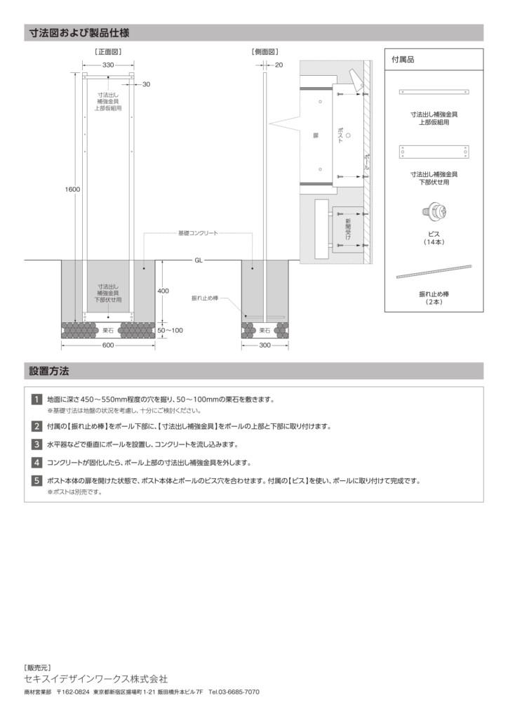 スクエアポール 施工説明書-2