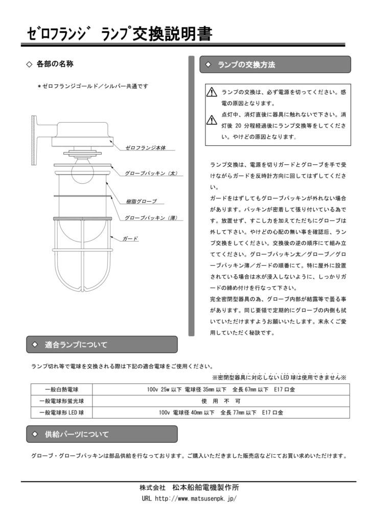 ゼロフランジライト ランプ交換説明書-1