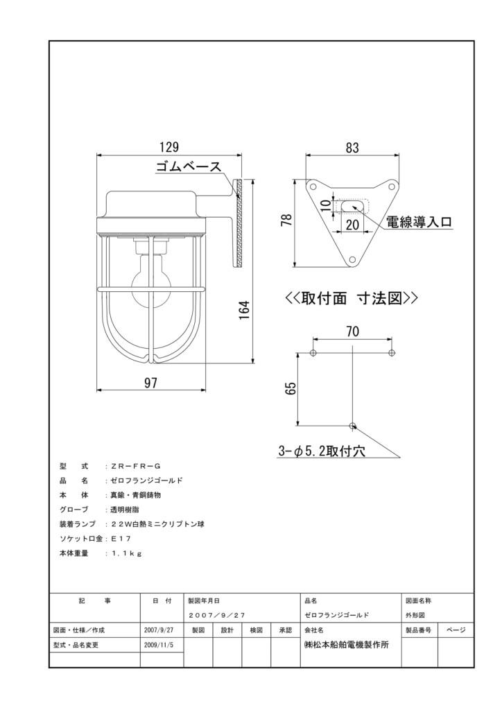 ゼロフランジライト 図面-1