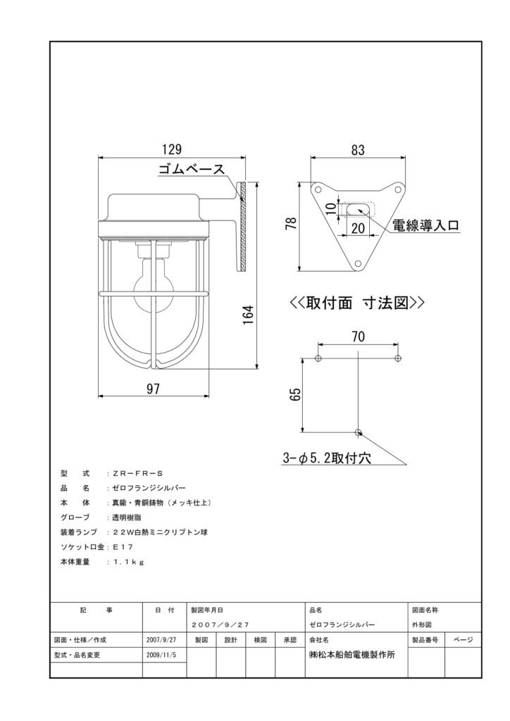 ゼロフランジライト 図面-2