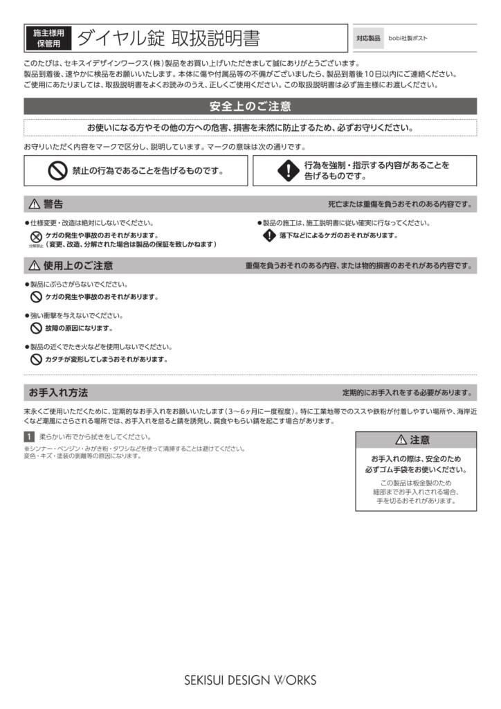 ダイヤル錠 取り扱い説明書-1