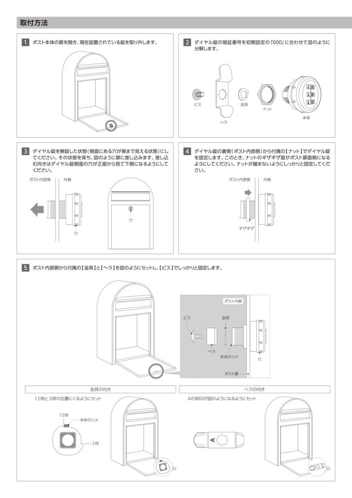 ダイヤル錠 取り扱い説明書-2