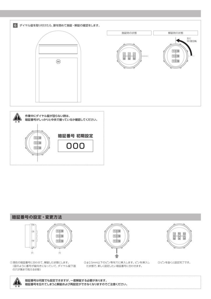 ダイヤル錠 取り扱い説明書-3