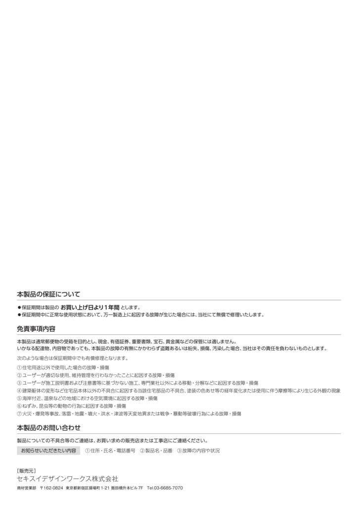 ダイヤル錠 取り扱い説明書-4