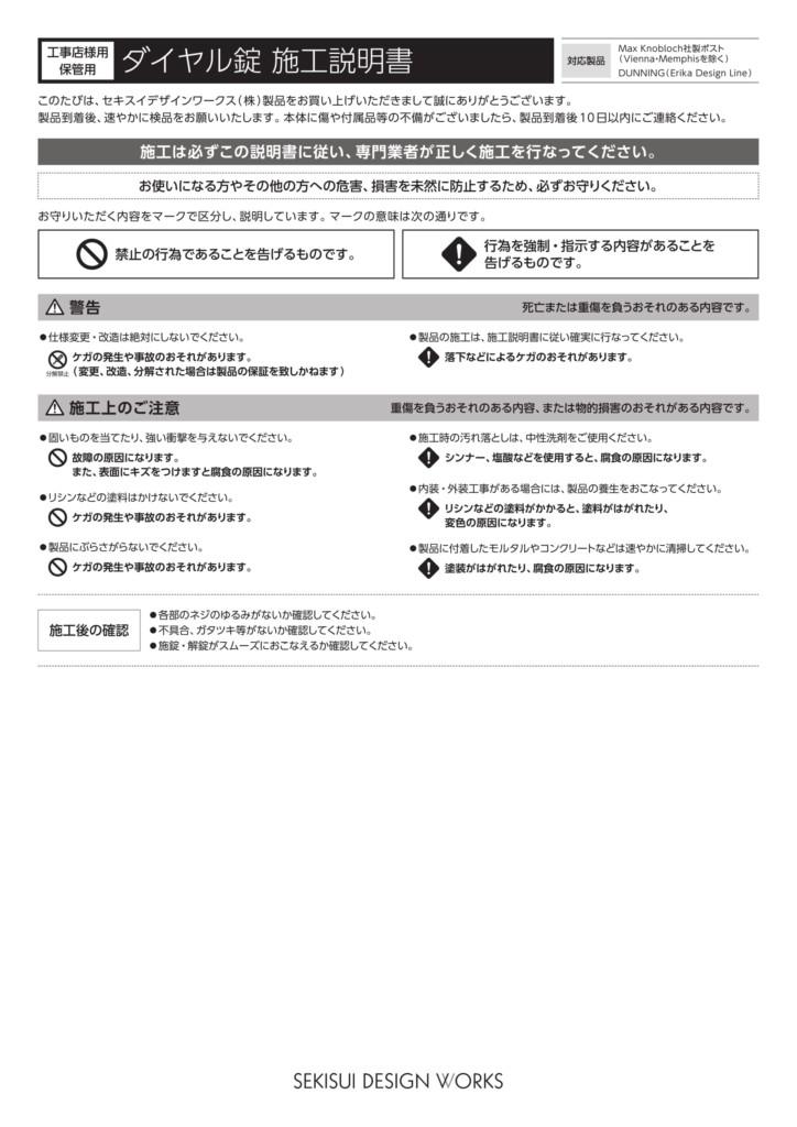 ダイヤル錠 施工説明書-1