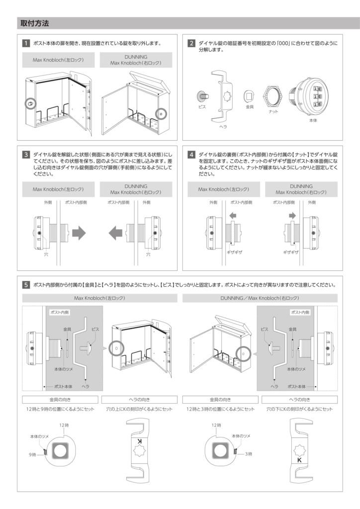 ダイヤル錠 施工説明書-2