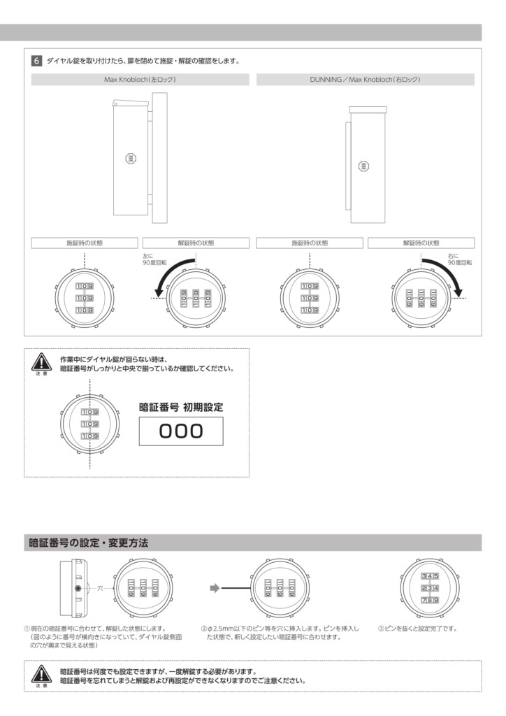 ダイヤル錠 施工説明書-3