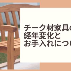 チーク材家具の経年変化について
