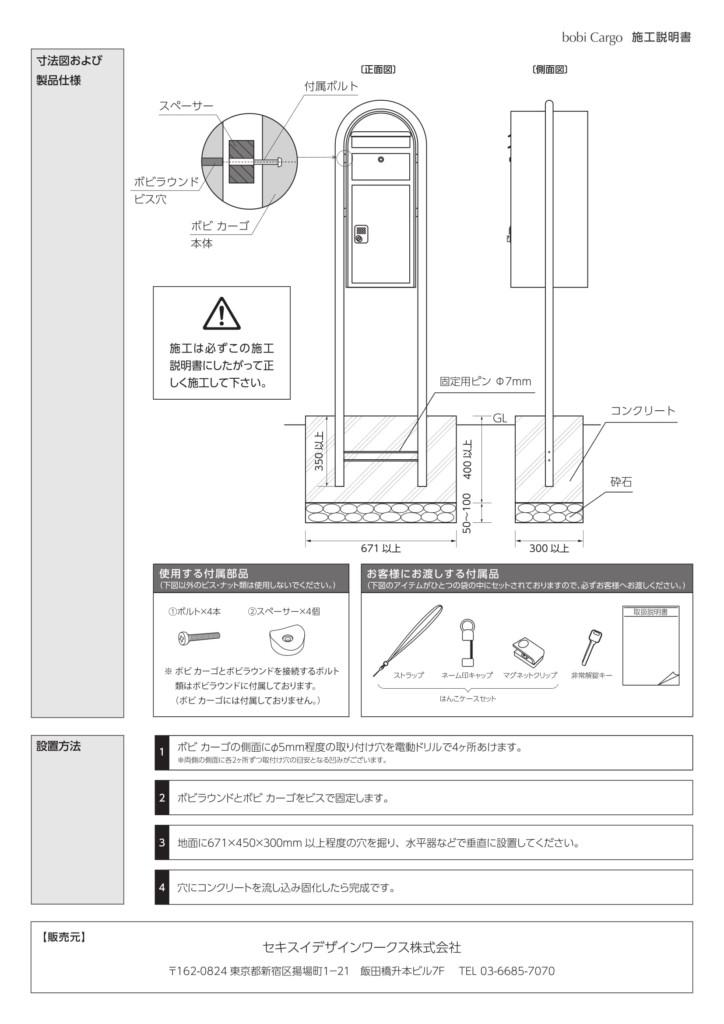 ボビカーゴ 施工説明書-3