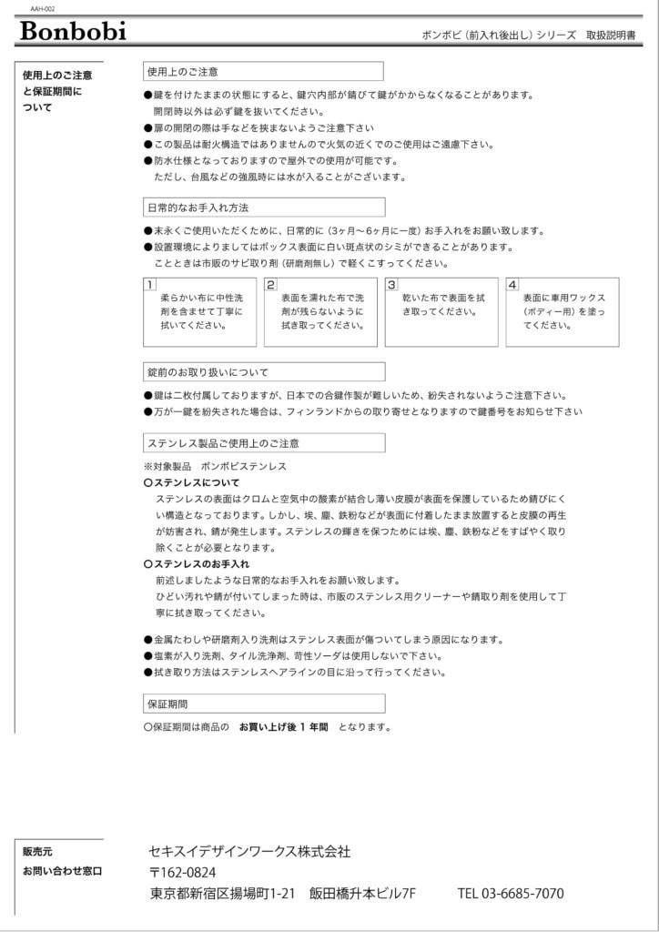 ボンボビ 取り扱い説明書 (2)