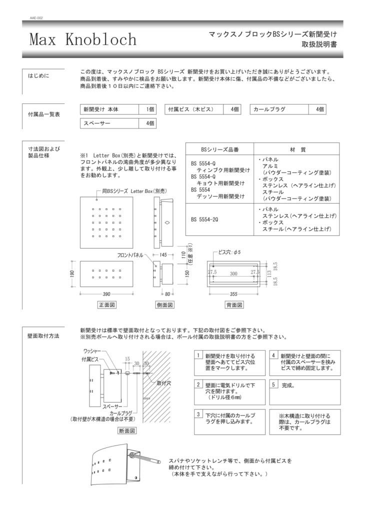 マックスノブロック 新聞受け 取り扱い説明書-1