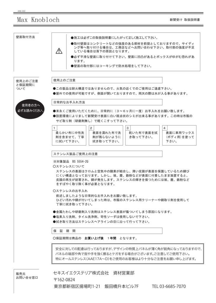 マックスノブロック 新聞受け 取り扱い説明書-2