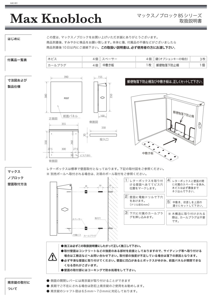 マックスノブロックBSシリーズ 取り扱い説明書-1