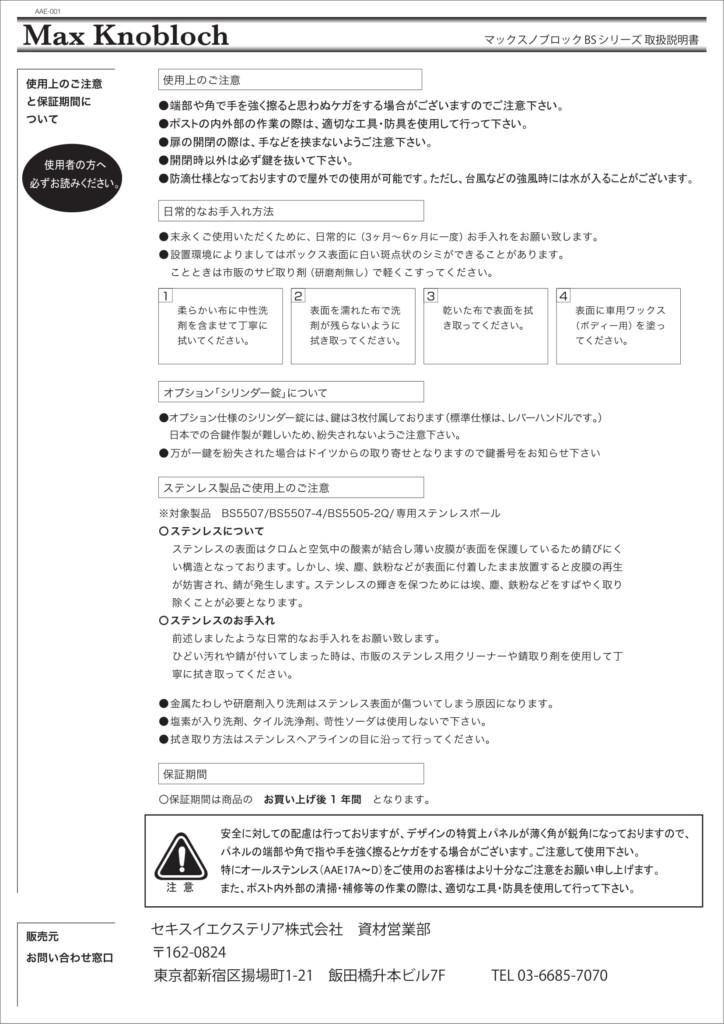 マックスノブロックBSシリーズ 取り扱い説明書-2