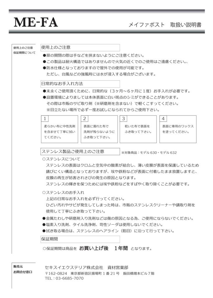 メイファレター 取り扱い説明書-2