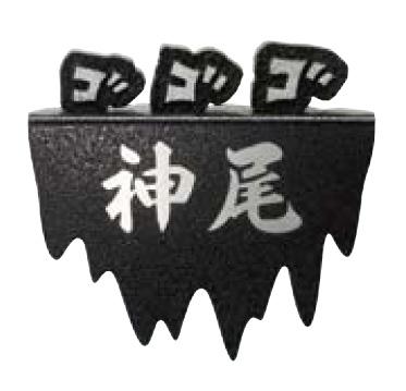 漫画表札 (2)