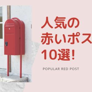 赤いポスト ブログ アイキャッチ