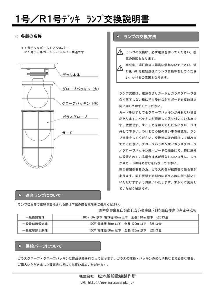 1号デッキライト ランプ交換要領書-1