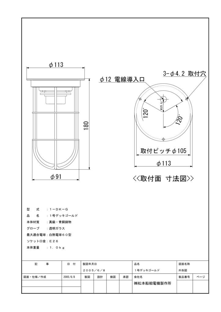 1号デッキライト 図面-1