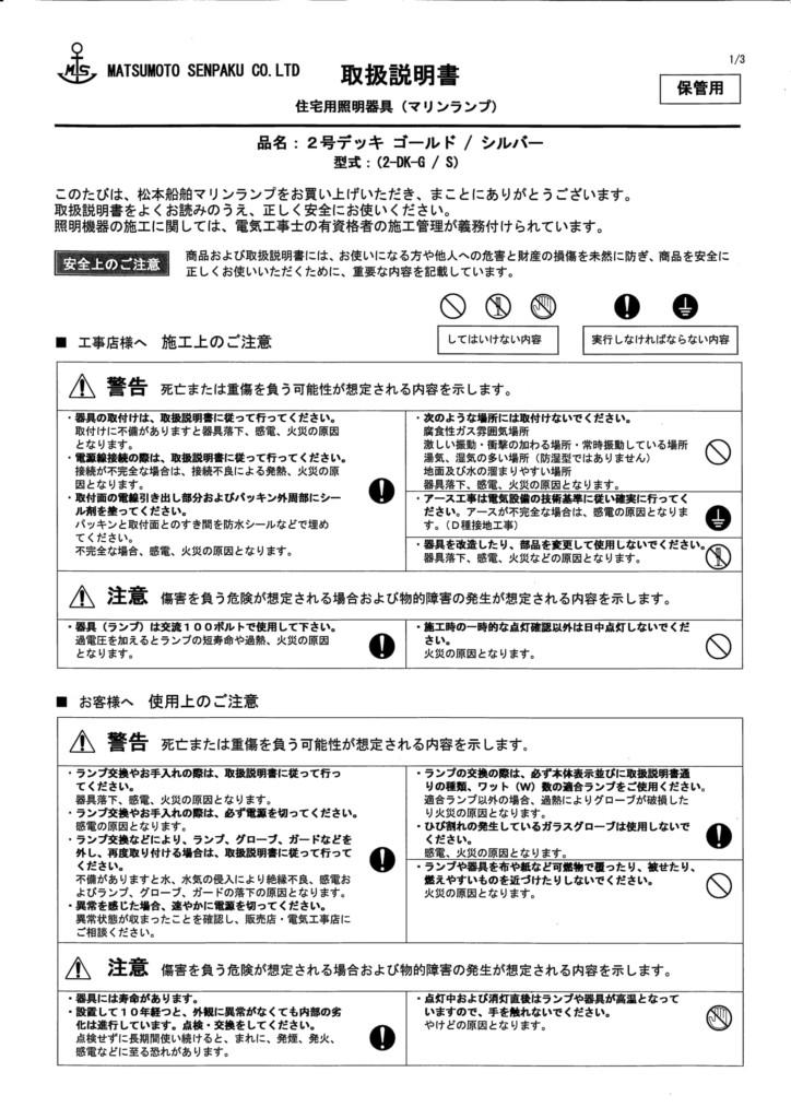 2号デッキライト 取り扱い説明書-1