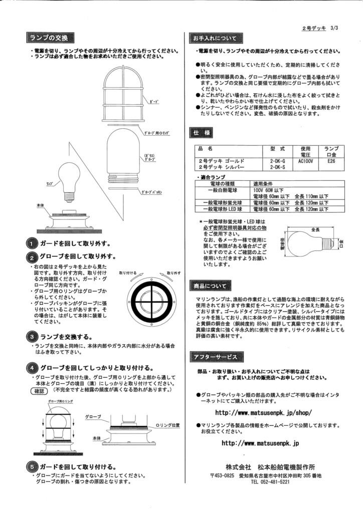 2号デッキライト 取り扱い説明書-2