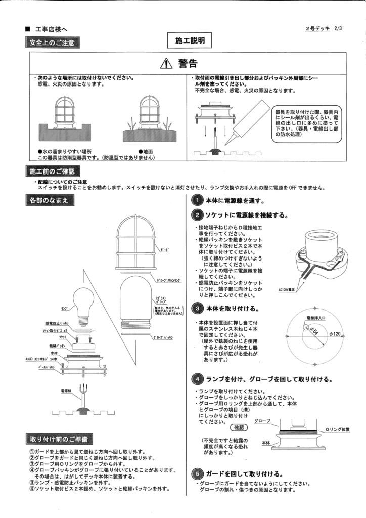 2号デッキライト 取り扱い説明書-3
