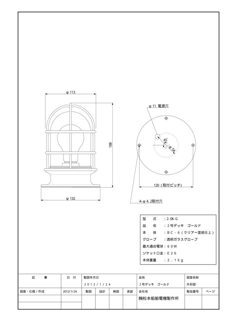 2号デッキライト 取り扱い説明書-4