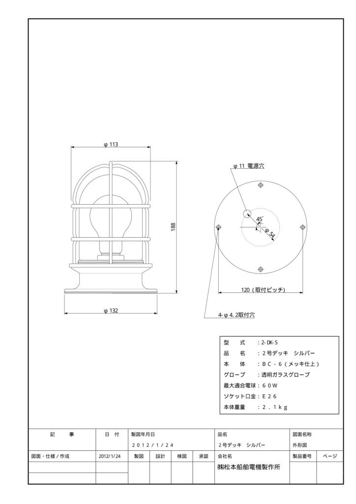 2号デッキライト 取り扱い説明書-5