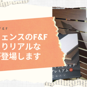 樹脂フェンスのF&Fからよりリアルな「マイティウッドプレミアム」が登場!