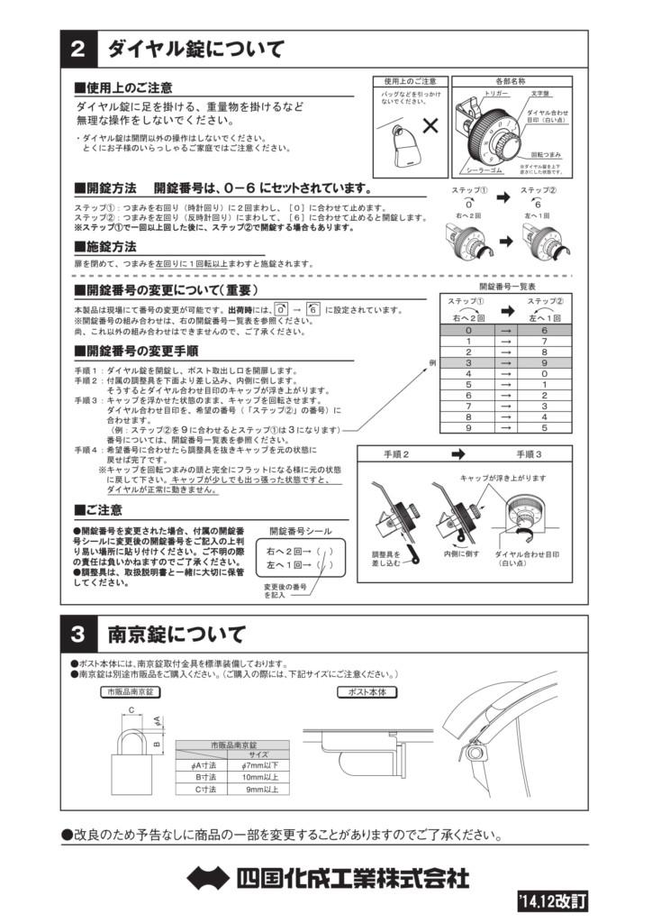 アルメールWF1型 施工説明書 (1)