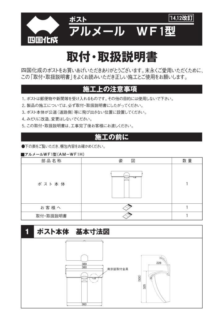 アルメールWF1型 施工説明書
