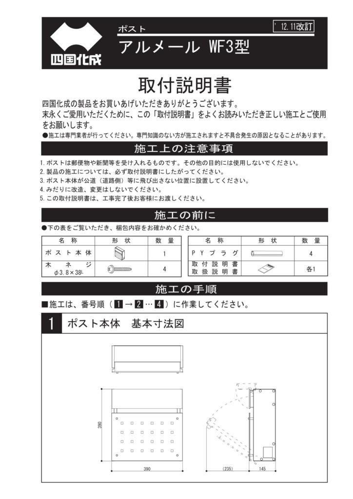 アルメールWF3型 施工説明書-1