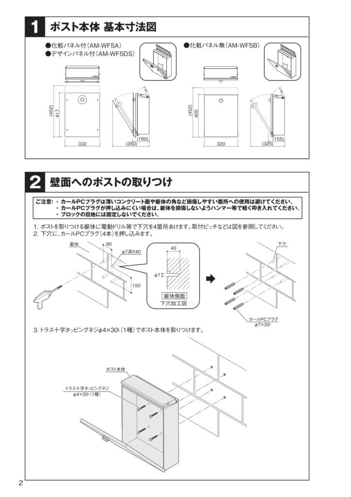 アルメールWF5型 施工説明書-2