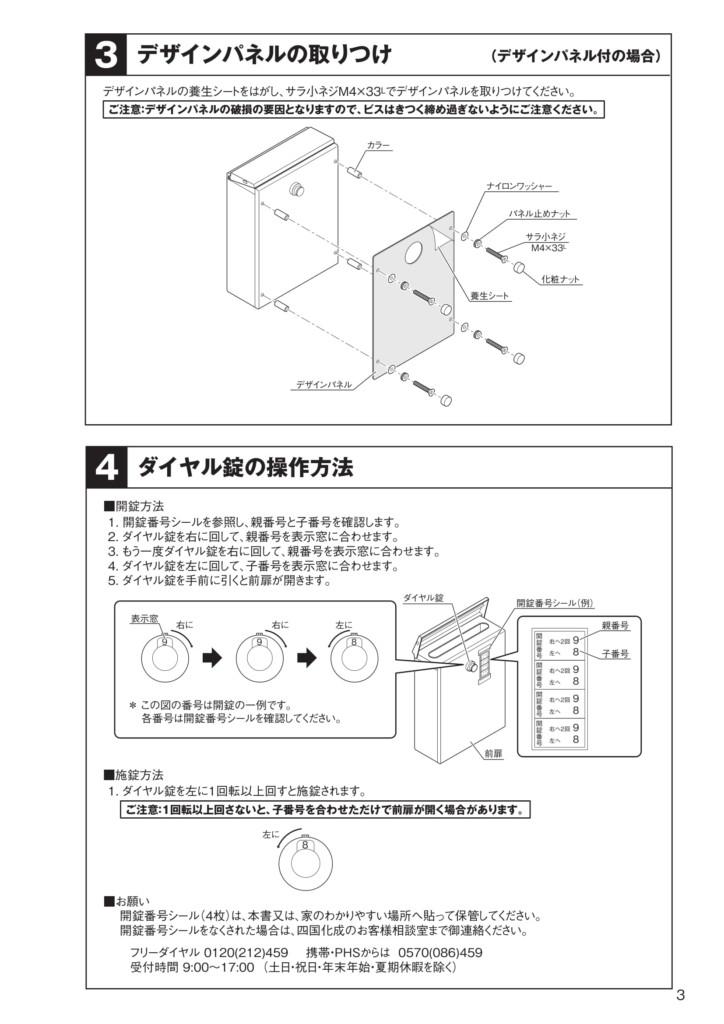 アルメールWF5型 施工説明書-3