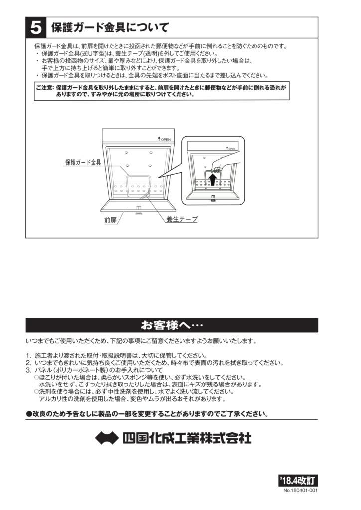 アルメールWF5型 施工説明書-4
