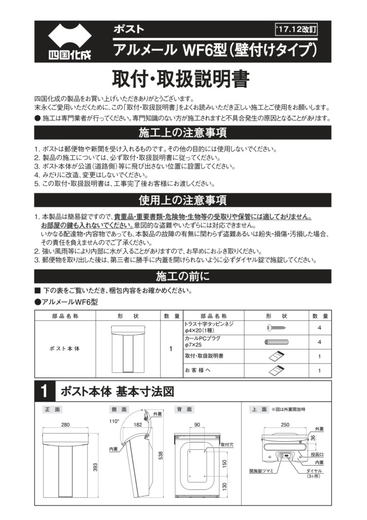 アルメールWF6型 施工説明書-1
