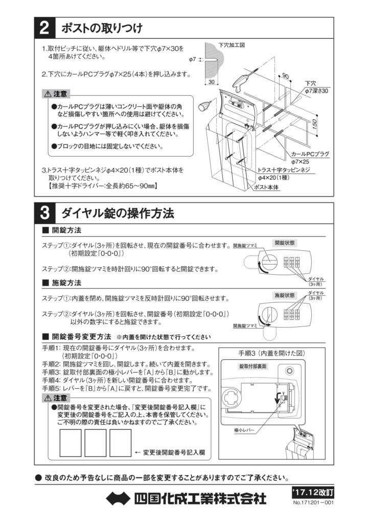 アルメールWF6型 施工説明書-2