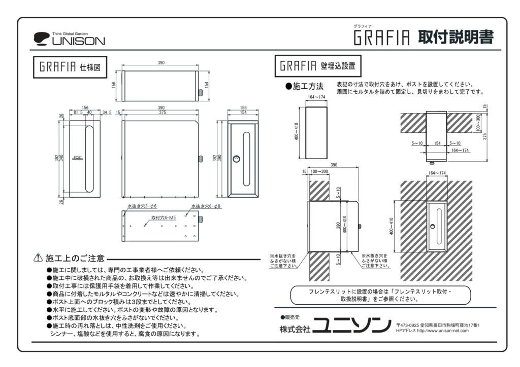 グラフィア_取扱説明書-2