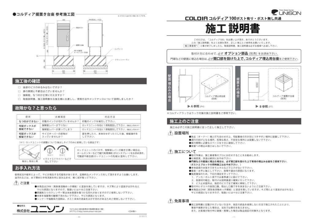 コルディア100ポスト有り・無し共通_取扱説明書-1
