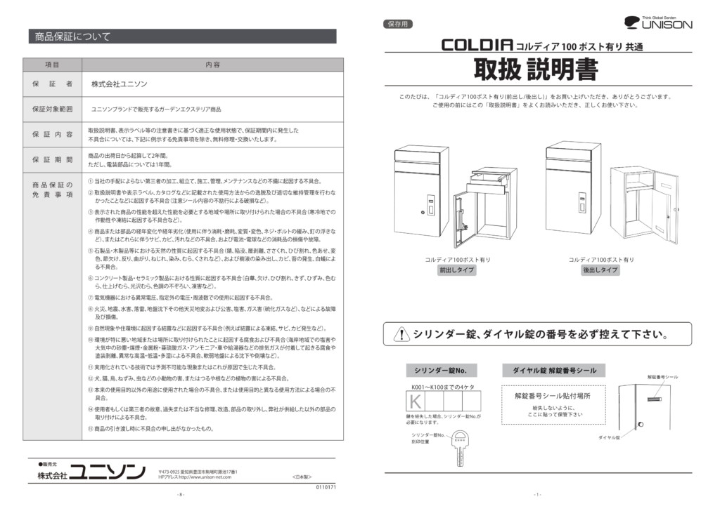 コルディア100ポスト有り・無し共通_取扱説明書-5