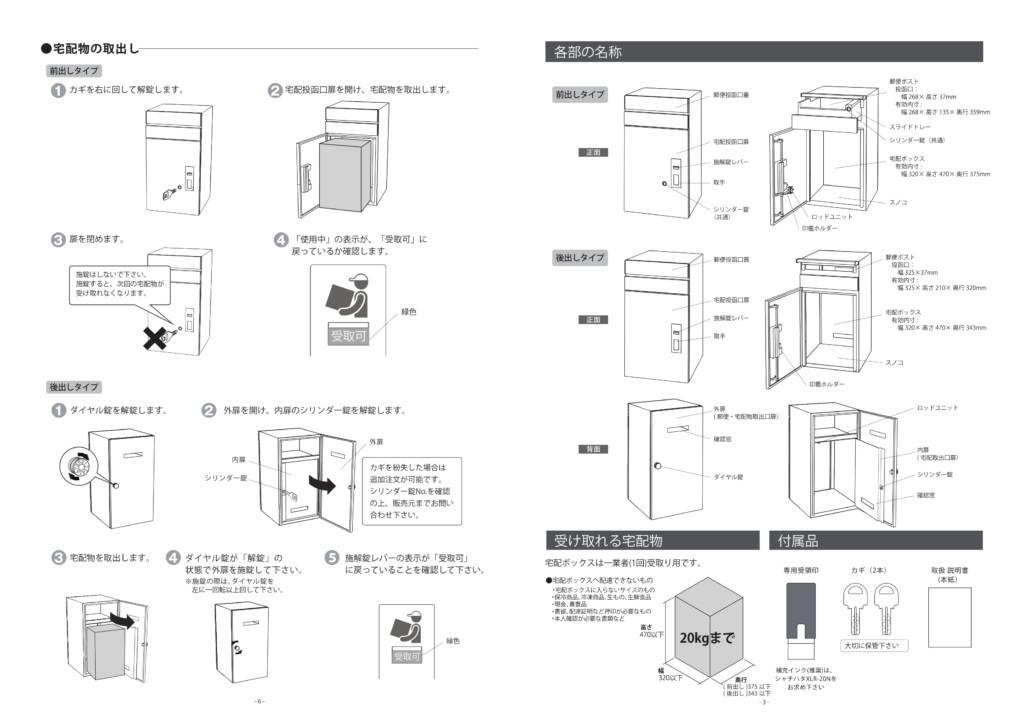 コルディア100ポスト有り・無し共通_取扱説明書-7