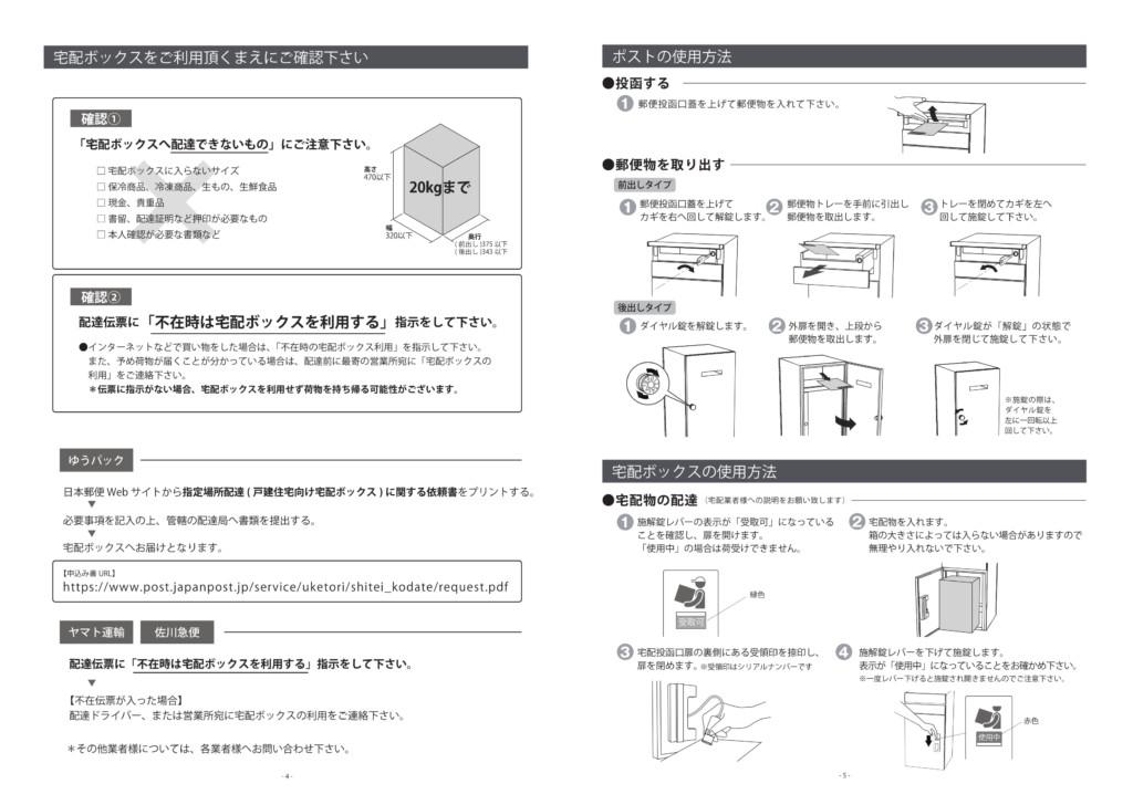 コルディア100ポスト有り・無し共通_取扱説明書-8