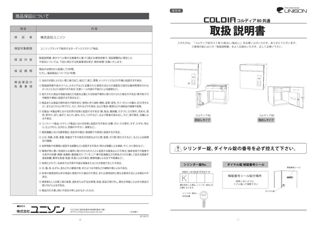 コルディア80前出し_取扱説明書-5