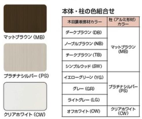 マイティユニットフェンス カラー (2)
