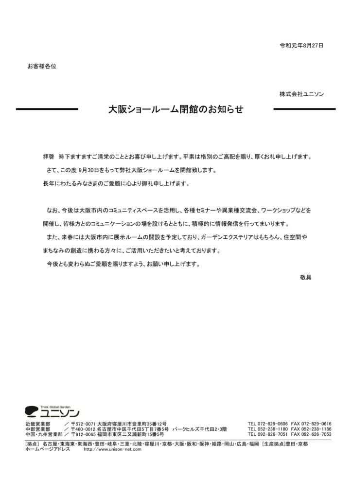 ユニソン大阪ショールーム閉館のお知らせ-1