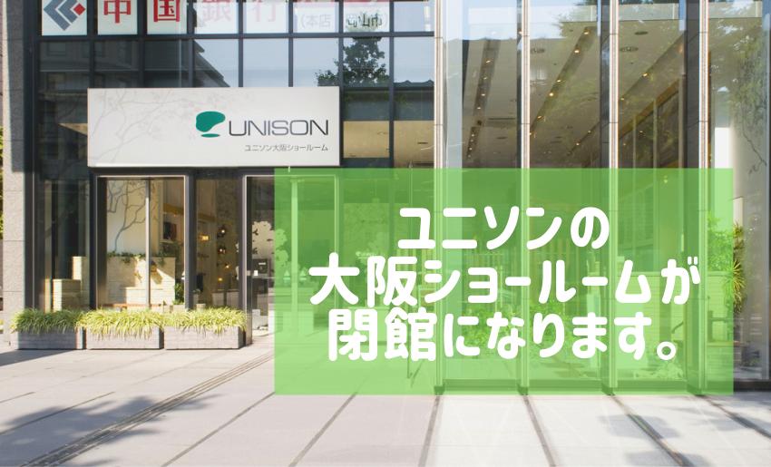 ユニソン大阪SR閉館のお知らせ