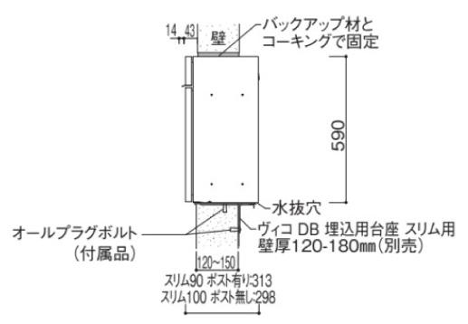 ヴィコDB埋込用台座スリム用 壁厚120-180mm用 参考施工図