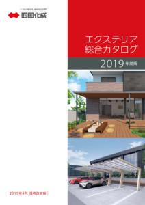 四国化成工業2019