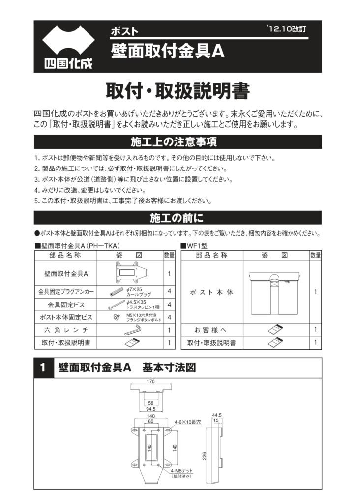 壁面取付金具A 施工説明書 (1)
