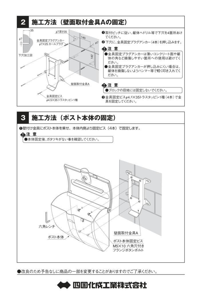 壁面取付金具A 施工説明書 (2)